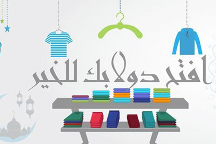 Ramadan Clothes Exhibition